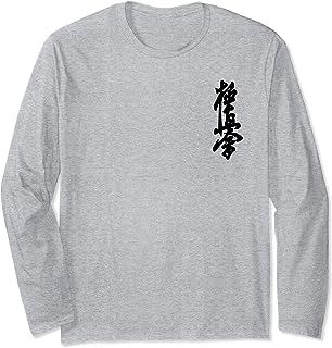 Kyokushinkai Karate 極真 極真会 極真会館 空手 極真空手 きょくしん空手 Kyokushin 長袖Tシャツ