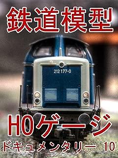 鉄道模型 HOゲージ ドキュメンタリー 10