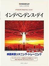 インデペンデンス・デイ [スクリーンプレイシリーズ] 83 (<CD>)
