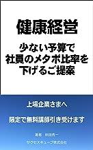 Kenkou Keiei Sukunai Yosan De Shain No Metabo Hiritsu Wo Sageru Goteian (Japanese Edition)