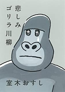 悲しみゴリラ川柳 (ソノラマ+コミックス)