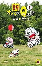 表紙: 新オバケのQ太郎(1) (てんとう虫コミックス) | 藤子・F・不二雄