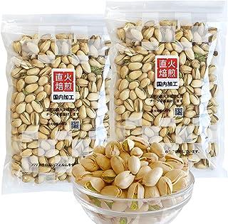 殻付ピスタチオ700g(350g×2袋)素焼き 無塩 直火焙煎 国内加工 2袋分包