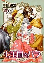 七王国のバラ(13) (冬水社・いち*ラキコミックス)