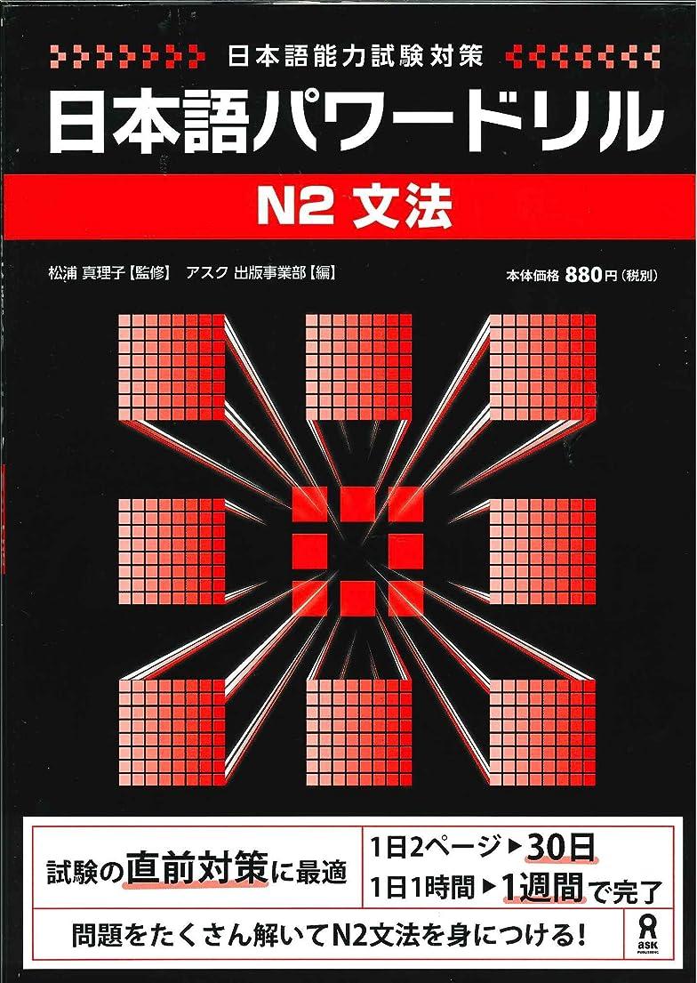 間欠カトリック教徒自信がある日本語パワードリル N2 文法 (「日本語能力試験」対策) Nihongo Pawaadoriru N2 Grammar