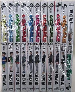 スイッチ switch コミック 1-11巻セット