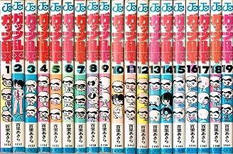 ガッツ乱平 コミック 全19巻完結セット (ジャンプコミックス)