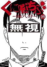 くにはちぶ 分冊版(39) 燃え上がる絶望 (少年マガジンエッジコミックス)