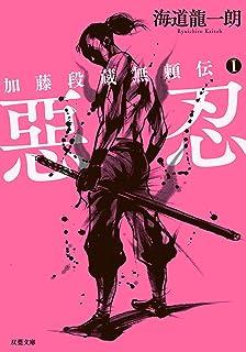 加藤段蔵無頼伝Ⅰ-惡忍<新装版> (双葉文庫)