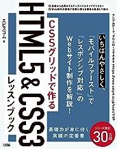 表紙: CSSグリッドで作る HTML5&CSS3レッスンブック   エビスコム
