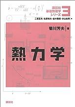 表紙: 熱力学 (講談社基礎物理学シリーズ)   菊川芳夫