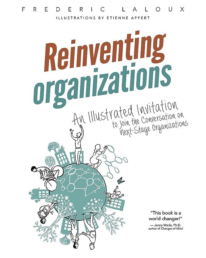 課税濃度包囲Reinventing Organizations: An Illustrated Invitation to Join the Conversation on Next-Stage Organizations (English Edition)