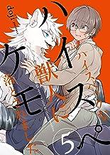 表紙: ハイスペケモ ハイスペックな獣人に落とされました5 (シャルルコミックス) | doji