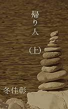 Kaeribito jou (Japanese Edition)