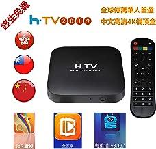 2019 HTV BOX Chinese TV Box 最新中文電視盒,香港,台灣,大陸,電視直播,點播,回看,機頂盒Hong Kong Taiwan China Live Channels Playback 4K Movies