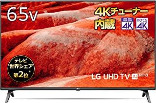 LG 65V型 4Kチューナー内蔵 液晶テレビ Alexa搭載 ドルビーアトモス 対応 TV 2019年モデル 65UM7500PJA