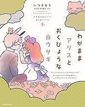 表紙: わがままアリスとおくびょうな白ウサギ 不思議の国のアリス 鏡の国のアリス (中経☆コミックス) | いつきゆう