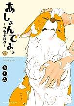 表紙: あしょんでよッ ~うちの犬ログ~ 7 (MFC ジーンピクシブシリーズ) | らくだ