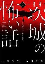 表紙: 茨城の怖い話2-鬼怒砂丘に集いし英霊- | 一銀海生
