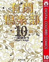 表紙: 有閑倶楽部 カラー版 10 (りぼんマスコットコミックスDIGITAL) | 一条ゆかり