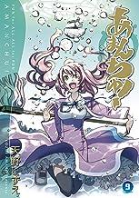 表紙: あまんちゅ! 9巻 (ブレイドコミックス) | 天野こずえ