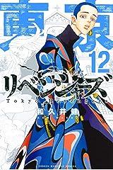東京卍リベンジャーズ(12) (週刊少年マガジンコミックス) Kindle版