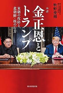 ルポ 金正恩とトランプ 米朝の攻防と、北朝鮮・核の行方
