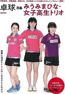 卓球ぴあ みうみまひな・女子高生トリオ (ぴあMOOK)