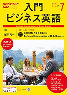 NHKラジオ 入門ビジネス英語 2019年 7月号 [雑誌] (NHKテキスト)