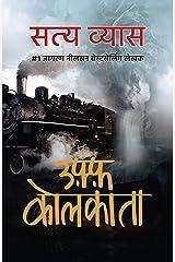 Uff Kolkata । उफ़्फ़ कोलकाता (Hindi Edition) Kindle Edition