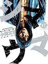 表紙: シマウマ(12) (ヤングキングコミックス) | 小幡文生