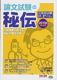 公務員 論文試験の秘伝 2019年度採用 (公務員試験)