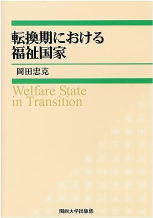 転換期における福祉国家