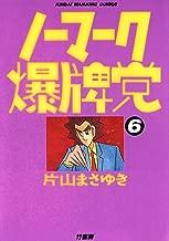 ノーマーク爆牌党 (6) (近代麻雀コミックス)