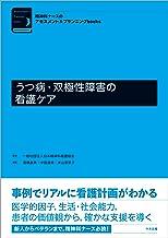 表紙: うつ病・双極性障害の看護ケア 精神科ナースのアセスメント&プランニングbooks | 高橋良斉