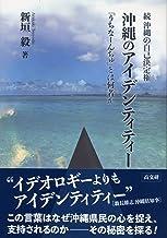 続 沖縄の自己決定権 沖縄のアイデンティティー