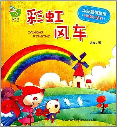 冰波温情童话:彩虹风车(彩图注音版)
