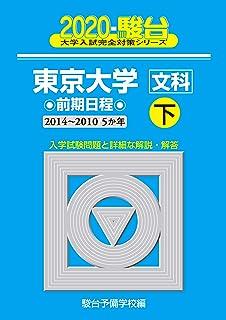 東京大学〈文科〉前期日程 2020 下(2014~201―5か年 (大学入試完全対策シリーズ 6)