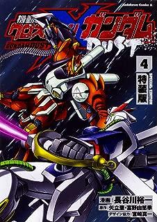 機動戦士クロスボーン・ガンダム DUST (4) 特装版 (角川コミックス・エース)