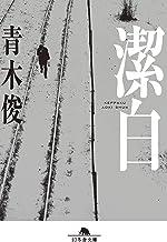 表紙: 潔白 (幻冬舎文庫) | 青木俊