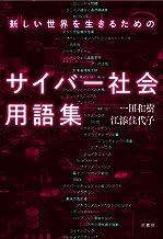 表紙: 新しい世界を生きるためのサイバー社会用語集 | 江添佳代子