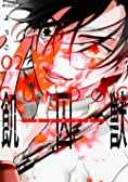 飢囚獣‐ガンドッグ‐ 2