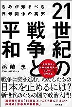 表紙: 21世紀の戦争と平和 きみが知るべき日米関係の真実 | 孫崎享
