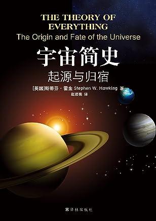 宇宙简史:起源与归宿(宇宙创世的奇妙壮丽,在霍金先生的论述里一览无余)