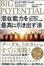 表紙: ビッグ・ポテンシャル 潜在能力を最高に引き出す法 人を成功させ、自分の利益も最大にする5つの種 | 高橋由紀子