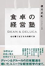 表紙: 食卓の経営塾 DEAN & DELUCA 心に響くビジネスの育て方 (ハーパーコリンズ・ノンフィクション) | 横川正紀