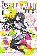 魔法少女まどか☆マギカ[魔獣編] 1巻 (まんがタイムKRコミックス) Kindle版