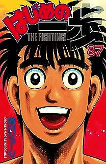 はじめの一歩(87) (週刊少年マガジンコミックス)