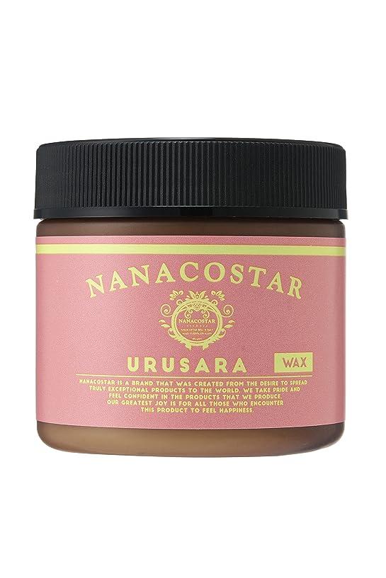 分窓を洗うクラブナナコスター [NANACOSTAR] ウルサラワックス URUSARA WAX 75g
