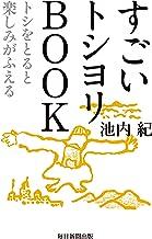 表紙: すごいトシヨリBOOK トシをとると楽しみがふえる (毎日新聞出版) | 池内 紀